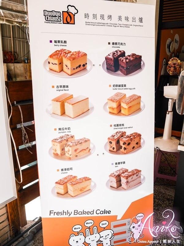 2019 05 03 110534 - 多多巧思現烤蛋糕,口碑超好的台南現烤蛋糕,多種口味一次滿足