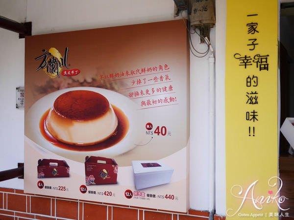 2019 05 08 110735 - 方蘭川焦皮布丁的傳統古早味是台南伴手禮絕佳選擇,口感紮實綿密的布丁擄獲你的心