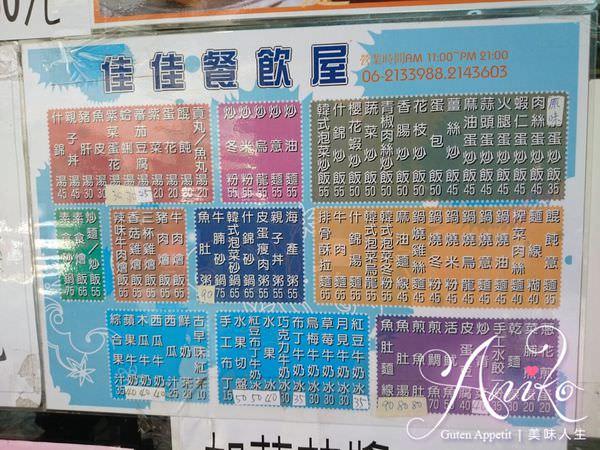 2019 05 14 085422 2 - 在地台南學子的學區美食,佳佳餐飲屋菜色樣式多元,必吃的台南芒果冰這也有