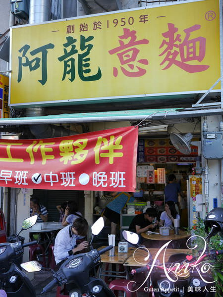 2019 05 15 094232 - 阿龍意麵主打四色的台南意麵,搭配各式魯味再加碗餛飩湯,這就是台灣味