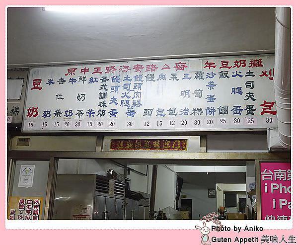 2019 05 22 151021 - 豆奶宗從宵夜時段營業到早上的台南宵夜早餐店,沙茶蛋餅必點