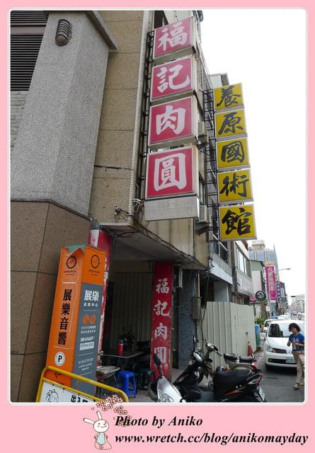2019 05 22 164250 - 皮Q清爽的福記肉圓,有著美味水果冰的莉莉水果店,都是不能錯過的台南孔廟美食