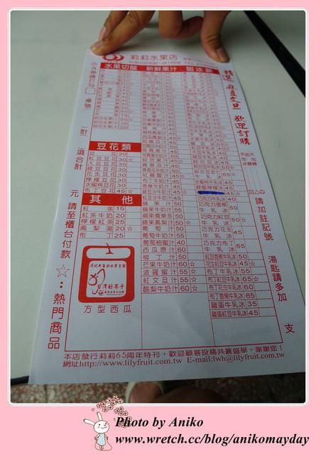 2019 05 22 164309 - 皮Q清爽的福記肉圓,有著美味水果冰的莉莉水果店,都是不能錯過的台南孔廟美食