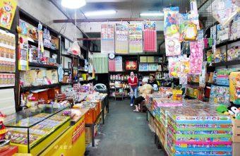 2019 05 25 124800 - 第二市場|讚發糖菓行~開店超過六十年的古早味柑仔店 文具、玩具、糖果、蜜餞