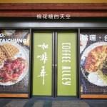 台北名店-咖啡弄台中第一家分店要開幕啦!是否可以延續鬆餅風潮呢?