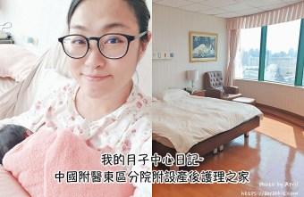 2019 08 09 181825 - 台中月子中心推薦 中國附醫東區分院附設產後護理之家