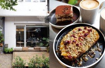 2019 08 27 124200 - Solidbean Coffee Roasters-精誠商圈巷弄白色系自家烘焙推薦咖啡館,台中推薦輕食、咖啡跟甜點口袋名單