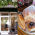 有點麵包-只營業星期五六,建議提前預訂再取貨,老闆娘有正,進門要脫鞋喔,豐樂公園旁