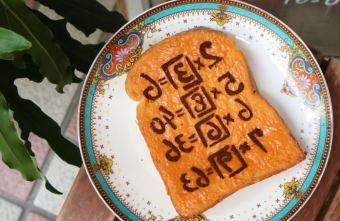 2019 09 21 190359 - 人家是女生,台中網美必訪老宅早午餐,神還原記憶吐司,好吃又好拍~