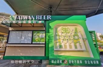 2019 09 25 213207 - 18天生啤酒台中快閃店開幕啦!活動限定芒果啤酒冰沙爵士音樂節也喝得到喔!