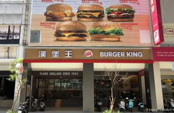 2019 10 02 133134 - 漢堡王「買一送一」又來啦!最新漢堡王優惠券在這裡,限定56天!