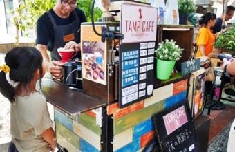 2019 10 15 200012 - 台中逛市集 TAMP Café行動咖啡吧~神出鬼沒的行動咖啡小攤車 逛市集喝好咖啡