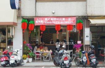2019 10 18 220404 - 三田×Sha Sha早午餐-東山路上以外帶為主的早午餐和甜點店
