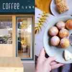 孔雀咖啡-柳川旁迷人的孔雀藍色調咖啡館,還有可愛圓滾滾鬆餅球