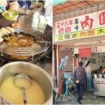 霧峰肉圓婆|霧峰60年肉圓老店,藏在市場裡的超人氣小吃!