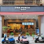 ONE PUNCH一拳咖啡│店名很逗趣但和一拳超人沒關係的舒芙蕾鬆餅專賣店,在中國醫附近~