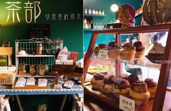 2019 12 15 111121 - 茶部 肉桂卷控來吧!國立台灣美術館商圈巷弄隱藏版美食,下午來一份印度香料奶茶搭配肉桂捲