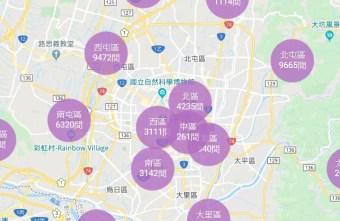 2020 01 20 234745 - 台中買房推薦(5) 學會591地圖找房,快速找尋物件超簡單