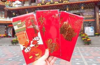 2020 01 25 005231 - 台中市鼠年新春小紅包,初一、初二在九間宮廟發放「錢鼠」小紅包!