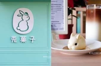 2020 01 31 133409 - 兔菓子│來自香港的老闆,推出療癒系可愛兔子甜點