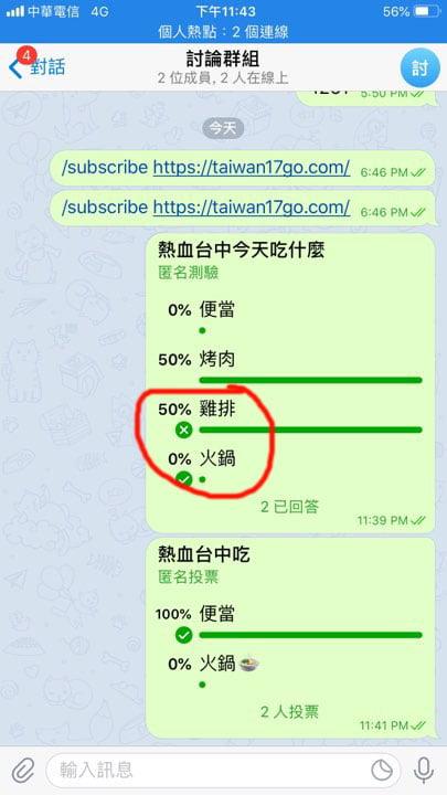 2020 02 10 001238 - Telegram投票教學超簡單,不用telegram投票機器人也能用內建的建立