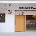 高圓日式食堂│日式簡約隱藏巷弄咖哩美食,下午還有甜點跟咖啡可以點,老闆是型男