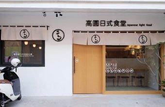 2020 02 25 163901 - 高圓日式食堂│日式簡約隱藏巷弄咖哩美食,下午還有甜點跟咖啡可以點,老闆是型男