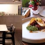 PI Restaurant 預約制餐廳,情人節或慶生地點好選擇,料理創意有巧思