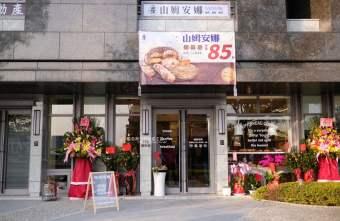 2020 03 08 112926 - 山姆安娜中科店-中科商圈麵包、輕食、咖啡跟甜點美食(暫停營業)