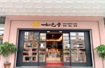 2020 04 26 212339 - 如邑堂餅家 台中二店,逢甲伴手禮推薦,太陽餅等多種品項不怕你試吃!