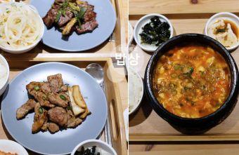 2020 04 30 232136 - 韓國餐桌-提供道地韓式家庭料理,像在韓國家庭餐桌上用餐一樣
