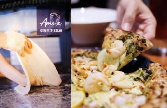 2020 05 01 193406 - Amore Pizzeria Napoletana|對拿坡里比薩熱愛,堅持傳統規範發酵麵糰
