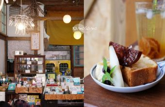 2020 05 01 194422 - KamoGamo│原自於高雄鴨巢與貓窩,堅持自家料理與甜點的食堂,還有創作展覽和生活設計商品