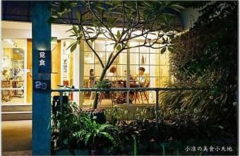 2020 07 20 223704 - 熱血採訪║只營業晚上!藏身在巷內的低調歐式小館,如夢似幻的玻璃屋,享受著異國料理、來場浪漫美食的約會~