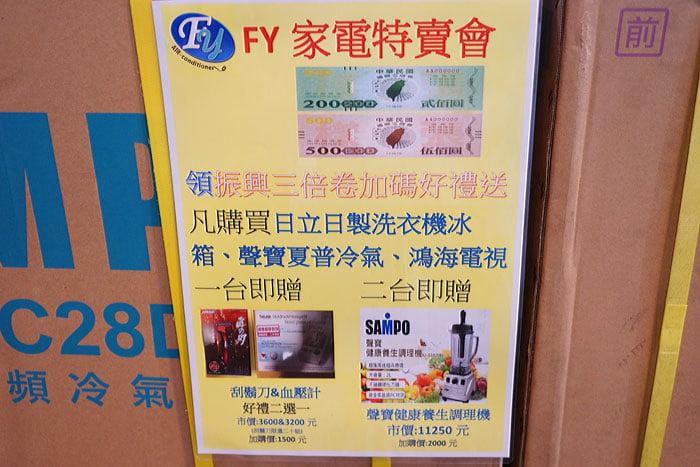 2020 08 14 031152 - 熱血採訪│2020老振芳宴會館家電清倉來囉!掃地機器人、冷氣冰箱一次買足