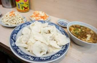 2020 08 17 083517 - 台北雙連站 三五水餃,馬偕醫院附近知名水餃店,一顆6塊 韭黃水餃、酸辣湯、小菜