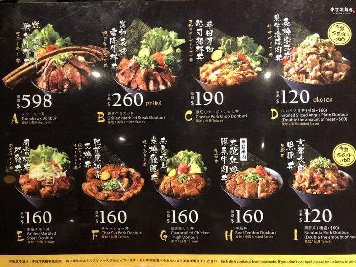 2020 08 25 202800 - 熱血採訪│台中丼飯專賣店,限時推出100元人氣安格斯黑牛丼,活動只到這一天