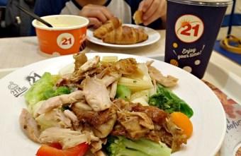 2020 09 01 083416 - 21風味館|好吃烤雞搭配脆甜鮮蔬,鮮蔬手撕雞餐營養又美味,台中大遠百和新時代都有