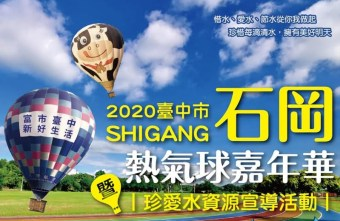 2020 09 03 203305 - 台中也有熱氣球~只有兩天!每場限定100人~