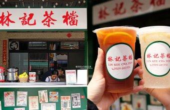 2020 09 05 115010 - 林記茶檔│模範街美食,平價港式茶飲,老闆娘是香港人