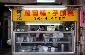 2020 09 05 115342 - 何記蘿蔔糕芋頭糕|美村路上傳統口味手工美食,近廣三sogo