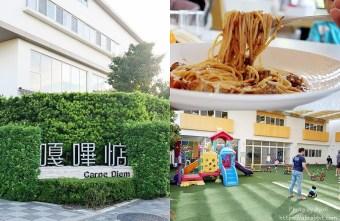 2020 09 17 153647 - 台中親子餐廳|嘎嗶惦 餐點好吃、停車方便~推薦