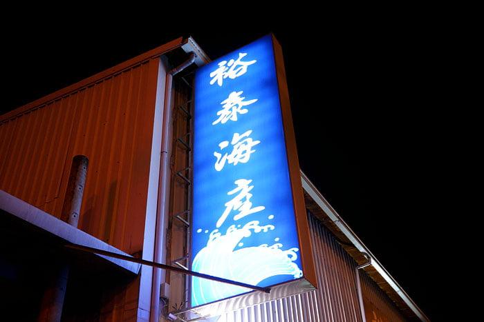 2020 09 21 013546 - 熱血採訪│台中海產批發超商,超大凍庫有夠冷,現場活海鮮也不少,期間限定泰國蝦一斤250