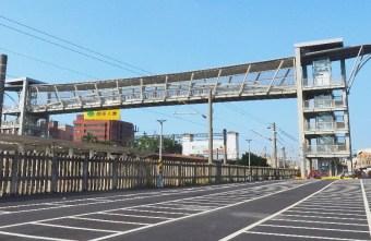 2020 10 06 161847 - 大甲車站跨越橋啟用!新闢汽機車停車場,串聯前後站更便利!
