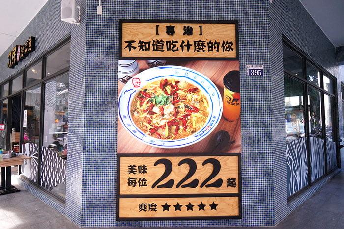2020 10 14 161015 - 熱血採訪│刁民酸菜魚崇德旗艦店明日試營運連續兩天只要5折!內部裝潢搶先看
