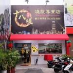 十八燒燒臘專賣店|老闆是香港人,大墩路港式燒臘推薦,餐點多樣化,還有干炒牛河及揚州炒飯等現炒類