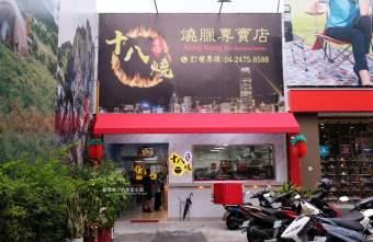 2020 10 23 200419 - 十八燒燒臘專賣店|老闆是香港人,大墩路港式燒臘推薦,餐點多樣化,還有干炒牛河及揚州炒飯等現炒類
