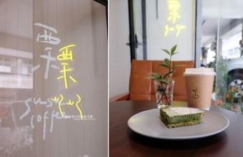 2020 10 23 201243 - 䅇䅇商行SuSu|下午時段吃的到一事製菓的單片甜點,深夜也有美食可吃,寵物友善