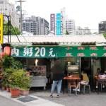 上安美食傳統肉粥|台中肉粥推薦,早餐消夜好選擇