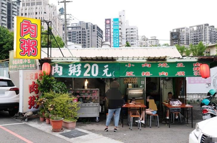 2020 10 23 202558 - 上安美食傳統肉粥|台中肉粥推薦,早餐消夜好選擇